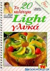 Τα 20 καλύτερα light γλυκά