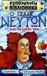 Ο Ισαάκ Νεύτων και το μήλο του
