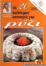 Οι 20 καλύτερες συνταγές με ρύζι