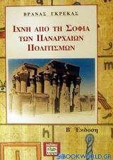 Ίχνη από τη σοφία των πανάρχαιων πολιτισμών