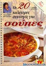 Οι 20 καλύτερες συνταγές για σούπες