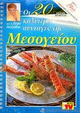 Οι 20 καλύτερες συνταγές της Μεσογείου