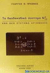 Το δυοδεκαδικό σύστημα Ν²10