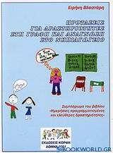 Προτάσεις για δραστηριότητες στη γραφή και ανάγνωση στο νηπιαγωγείο