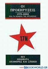 17 Νοέμβρη οι προκηρύξεις 1975-2002