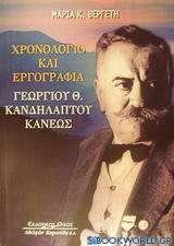 Χρονολόγιο και εργογραφία Γεωργίου Θ. Κανδηλάπτου - Κάνεως 1881-1971