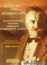 Η ζωή μου ήτοι αυτοβιογραφία του εξ Αργυρουπόλεως του Πόντου Γεωργίου Θ. Κανδηλάπτου - Κάνεως