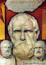 Ο Αισχύλος και ο Ευριπίδης στους Βάτραχους του Αριστοφάνη