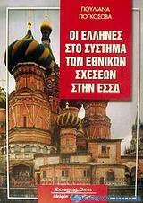 Οι Έλληνες στο σύστημα των εθνικών σχέσεων στην ΕΣΣΔ