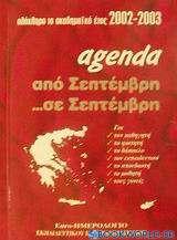 Agenda από Σεπτέμβρη σε Σεπτέμβρη
