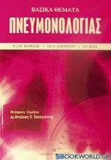 Βασικά θέματα πνευμονολογίας