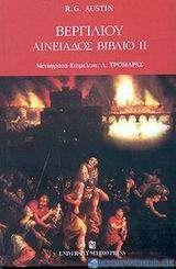 Βεργιλίου Αινειάδος βιβλίο II