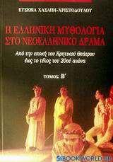 Η ελληνική μυθολογία στο νεοελληνικό δράμα