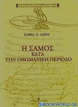 Η Σάμος κατά την οθωμανική περίοδο