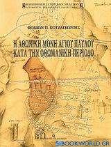 Η Αθωνική Μονή Αγίου Παύλου κατά την οθωμανική περίοδο