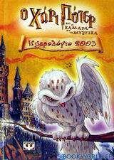 Ημερολόγιο 2003: ο Χάρι Πότερ και η κάμαρα με τα μυστικά