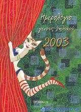 Ημερολόγιο γένους θηλυκού 2003