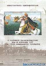 Ο Λαόνικος Χαλκοκονδύλης και οι απόψεις του για τους Οθωμανούς Τούρκους