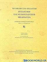 Το βιβλίο στο Βυζάντιο: Βυζαντινή και μεταβυζαντινή βιβλιοδεσία