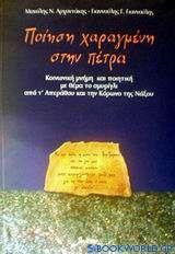 Ποίηση χαραγμένη στην πέτρα