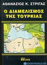 Ο διαμελισμός της Τουρκίας
