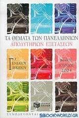Τα θέματα των πανελλήνιων απολυτήριων εξετάσεων Γ΄ ενιαίου λυκείου Μάιος-Ιούνιος 2004