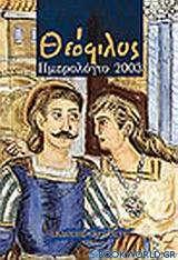 Ημερολόγιο 2003: Θεόφιλος