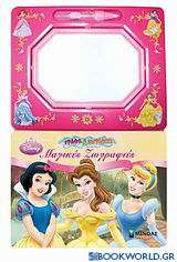 Disney Πριγκίπισσες: Μαγικές ζωγραφιές
