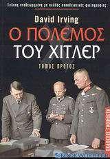 Ο πόλεμος του Χίτλερ