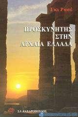 Προσκυνητές στην Αρχαία Ελλάδα