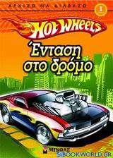 Hot Wheels: Ένταση στο δρόμο