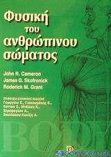 Φυσική του ανθρώπινου σώματος