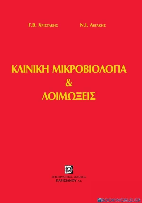 Κλινική μικροβιολογία και λοιμώξεις