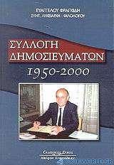Συλλογή δημοσιευμάτων 1950-2000