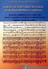 Η θέση της ποντιακής μουσικής στον οικουμενικό Ελληνισμό