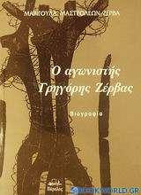Ο αγωνιστής Γρηγόρης Ζέρβας