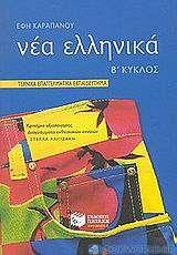 Τεχνικά Επαγγελματικά Εκπαιδευτήρια: Β' κύκλος: Νέα ελληνικά