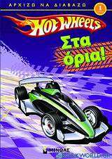 Hot Wheels: Στα όρια!
