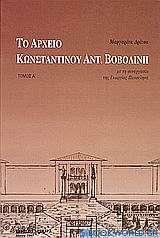 Το αρχείο Κωνσταντίνου Αντ. Βοβολίνη
