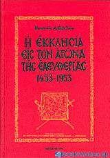 Η εκκλησία εις τον αγώνα της ελευθερίας 1453-1953