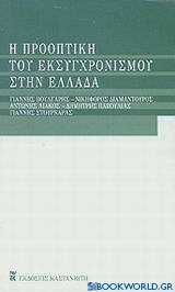 Η προοπτική του εκσυγχρονισμού στην Ελλάδα