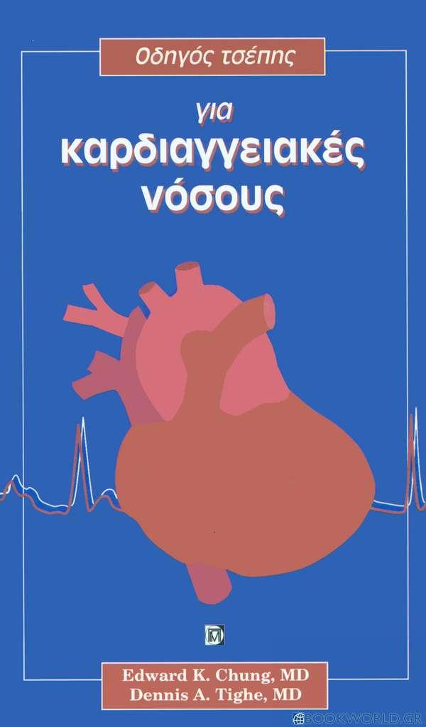 Οδηγός τσέπης για καρδιαγγειακές νόσους