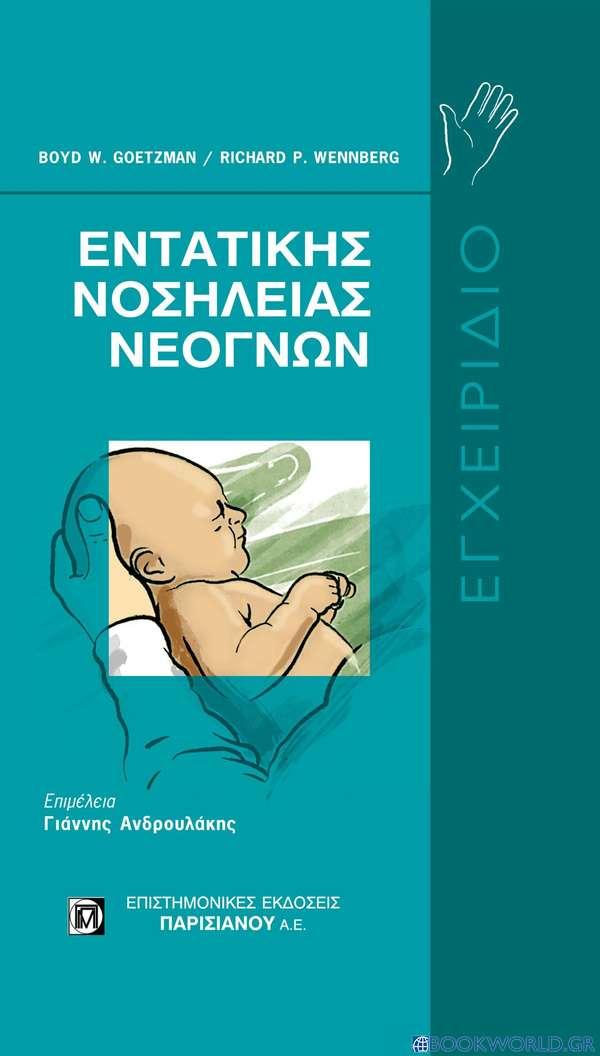 Εγχειρίδιο εντατικής νοσηλείας νεογνών