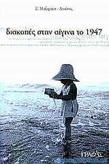 Διακοπές στην Αίγινα το 1947