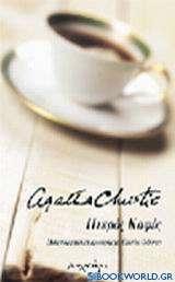 Πικρός καφές