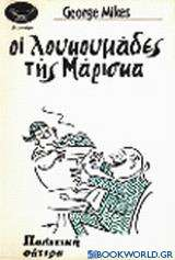 Οι λουκουμάδες της Μάρισκα