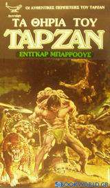 Τα θηρία του Ταρζάν