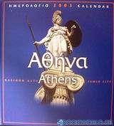 Ημερολόγιο 2003 Αθήνα κλεινόν άστυ