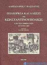 Πολιορκία και άλωσις της Κωνσταντινουπόλεως υπό των Οθωμανών εν έτει 1453