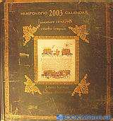 Ημερολόγιο 2003: Ιωάννου Σκυλίτση, Σύνοψις ιστοριών
